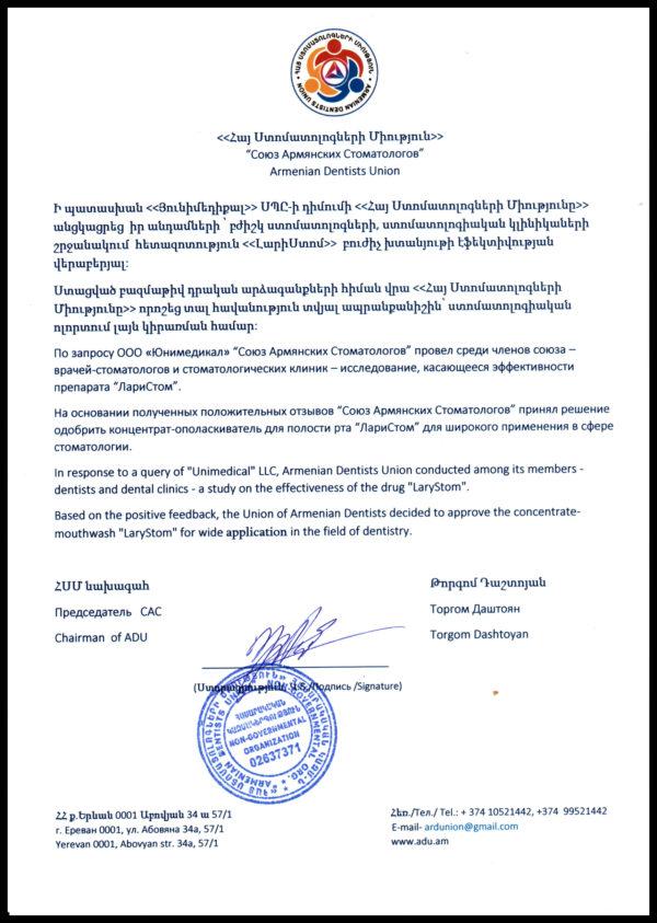soyuz-armyanskih-stomatologov