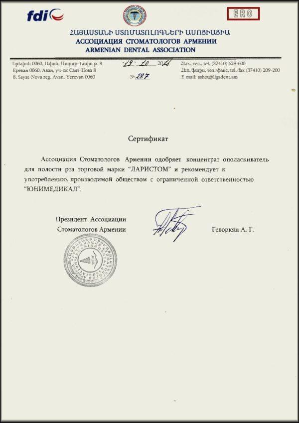 odobreniya-assotsiatsiya-stomatologov-armenii-na-russkom